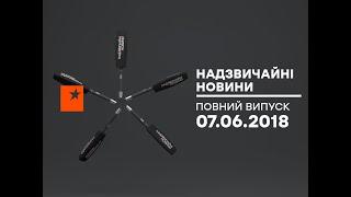 Надзвичайні новини (ICTV) - 07.06.2018