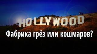 Голливуд - фабрика грёз или кошмаров? #20