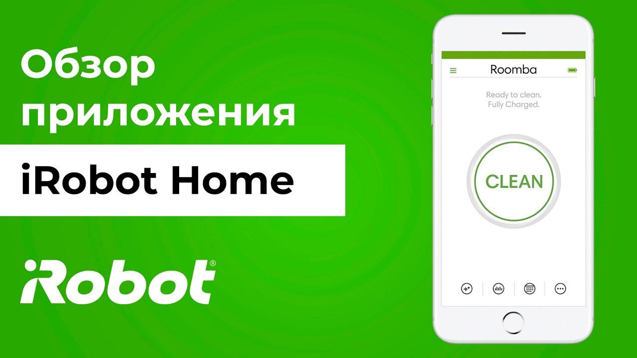 Обзор приложения iRobot Home