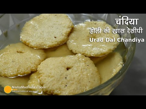 उरद दाल की चंदिया – होली की खास रेसीपी । Urad Daal ki Chandiya – Holi Special