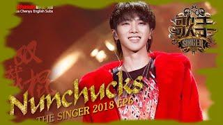 [MULTI SUB]-【Nunchucks】 -Hua Chenyu 华晨宇【双節棍】- Singer 2018 EP6 /16-02-18