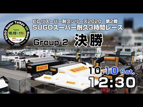 スーパー耐久第2戦SUGO 2020 Group2 決勝レースライブ配信動画