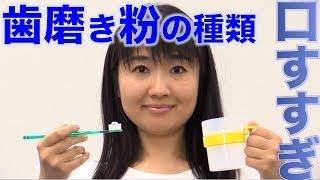 口すすぎの回数は歯みがき粉の種類で決める
