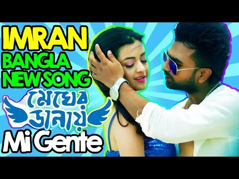 Download মেঘের ডানা | Megher Danay | Imran | Bangla new song 2018 | Dj Remix | Mi Gente | HD Mp4 3GP Video and MP3