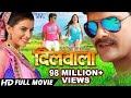 Dilwala - Superhit Full Bhojpuri Movie - Khesari Lal, Akshara Singh | Bhojpuri Full Film 2017