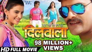 Dilwala Superhit Full Bhojpuri Movie Khesari Lal Akshara Singh Bhojpuri