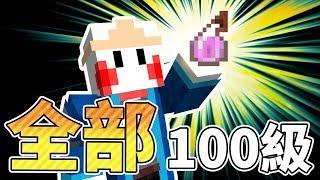 【Minecraft】所有效果100級!2017年末狂亂的雞尾酒💥「突破效果限制」