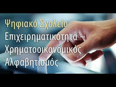 5. Επιχειρηματικότητα – Χρηματοοικονομικός Αλφαβητισμός