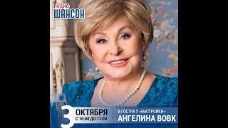 Ангелина Вовк в утреннем шоу «Настройка», Радио Шансон