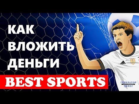 Как вложить деньги в Best Sports? / (Для новичков)
