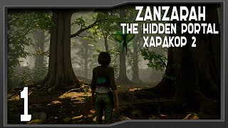 Zanzarah: The Hidden Portal - Прохождение Очередной Модификации - Новые Феи #1