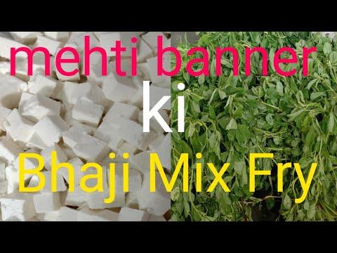Methi paneer ki sabji mix Fry recipe in Hindi