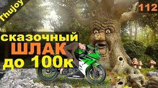 Сказочный мото шлак до 100 тысяч