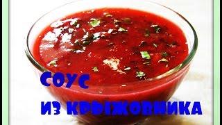 Соус из крыжовника/простой рецепт/gooseberry sauce
