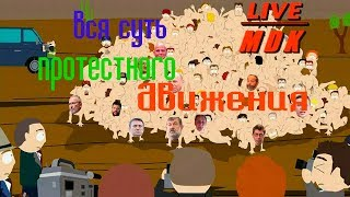 Вся суть протестного движения: гомосексуализм, укронацизм и идиотизм