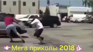 Мега Приколы 2018