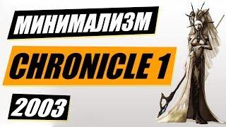 Забавные моменты L2 Chronicle 1 :)