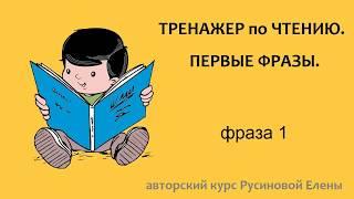 Тренажер по чтению. Первые фразы.