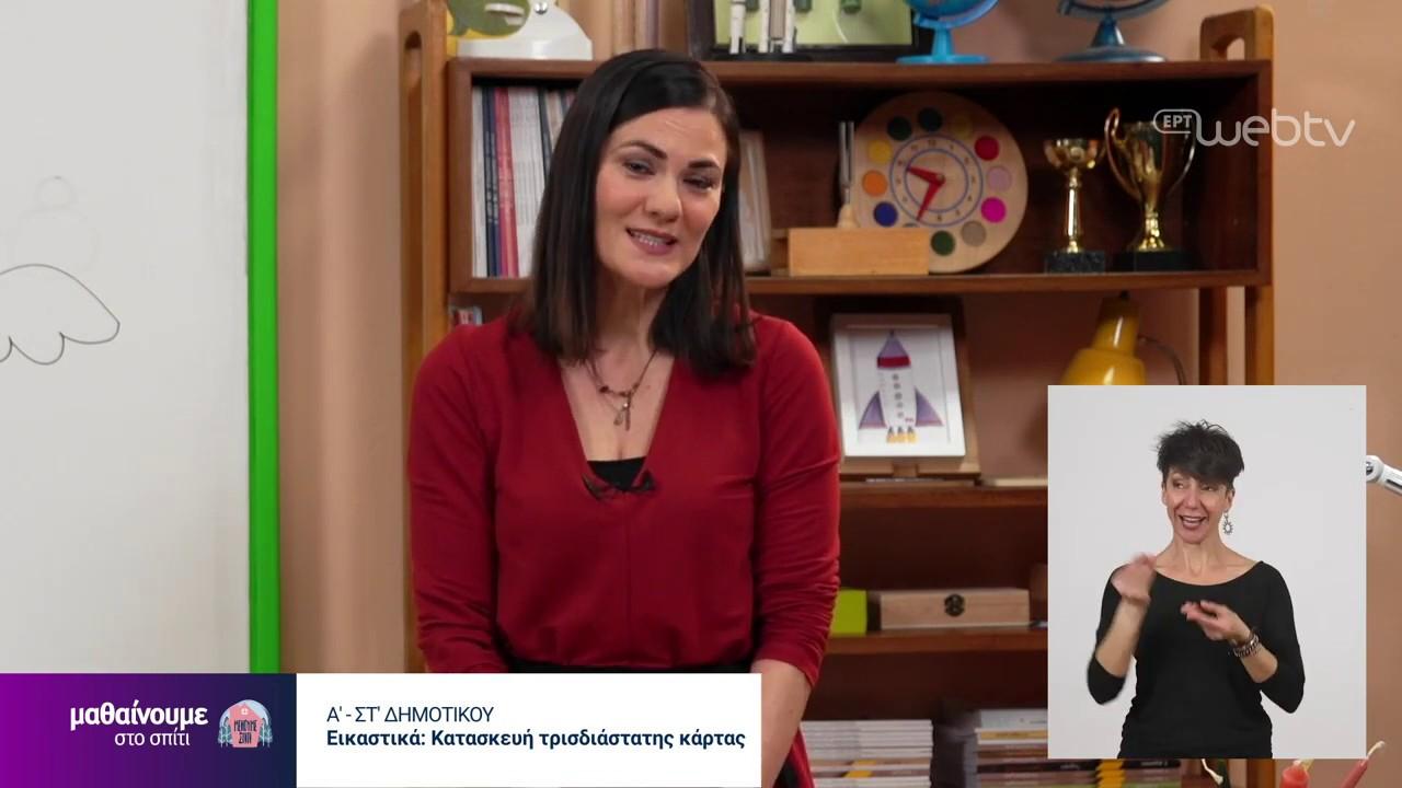 Μαθαίνουμε στο Σπίτι | ΕΙΚΑΣΤΙΚΑ | Α' – ΣΤ΄ Τάξη: Κατασκευή τρισδιάστατης κάρτας | 12/05/2020 | ΕΡΤ