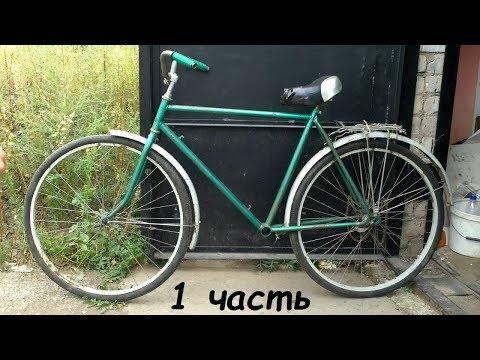 Восстановление старого велосипеда. Часть 1