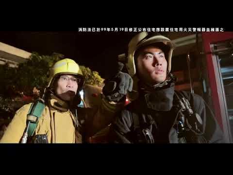 住宅用火災警報器宣導影片
