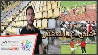 دوت مصر | الدكش يكشف رد فعل طفل بعد حصوله علي تيشيرت صلاح وما فعله كيتا