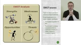Обобщение результатов анализа: SNW и SWOT