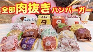 マクドナルドのハンバーガー全種類(肉抜き)で1番おいしいのはどれ?