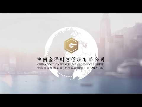 《財經視野:五大投資理財行為需注意 莫招洗錢嫌疑》(粵語)中國金洋財富管理總監沈俊威