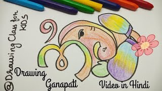 How To Draw Ganesha And Color म फ त ऑनल इन व ड य