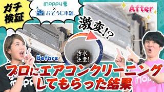 【おそうじ本舗】衝撃映像あり!!プロのエアコンクリーニングを実際に利用したら凄すぎた!!