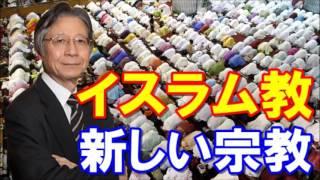 加瀬英明x馬渕睦夫|イスラム教の成り立ちから今を読み解く