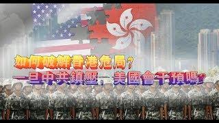 夏业良:如何破解香港危局?一旦中共镇压,美国会干预吗?