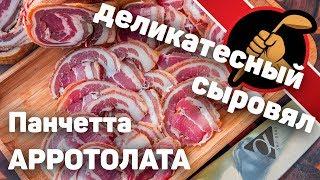 Панчетта арротолата - сыровяленный итальянский бекон в ДОМАШНИХ условиях