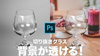 背景が透ける切り抜きグラスの合成方法