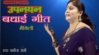 UPNAYAN SANSKAAR BADHAI GEET / SINGER - BABITA RANI - Download this Video in MP3, M4A, WEBM, MP4, 3GP