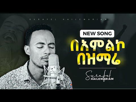 Songs ethiopian free download mp3 christian Eritrean Mezmur
