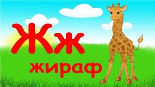Обучалки для детей. Учим буквы - Алфавит для детей. Развивалки.