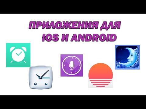 Приложения для Сна