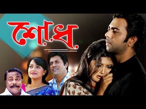 Shodhe   শোধ   Eid Special Telefilm   Apurba   Mousumi Hamid   SATV
