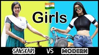 SANSKARI GIRLS 👩 VS. MODERN GIRLS 😎 | RICKSHAWALI