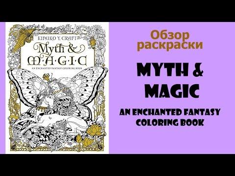 Мультфильм магия 2 сезон смотреть