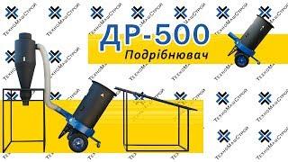 Измельчитель универсальный (дробилка) ДР-500 от компании ТехноМашСтрой - видео