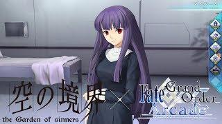 浅上藤乃  - (FGO) - 【Fate/Grand Order Arcade】浅上藤乃 マイルーム、召喚、霊基再臨【Asagami Fujino】【FGOAC】【fgoアーケード】