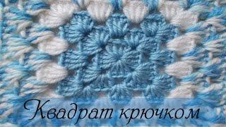 Вязание крючком  Квадрат крючком (бабушкин квадрат)