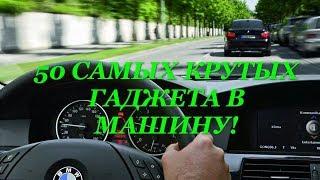 50 Самых Крутых Авто Гаджета Для Машины с АлиЭкспресс. Видео