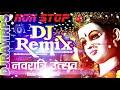 Jinka Maiya Ji Ke Charnon Se Samband Ho Gya (Desi-Hop Mix)  Dj Pkv & Dj Ravi RpS