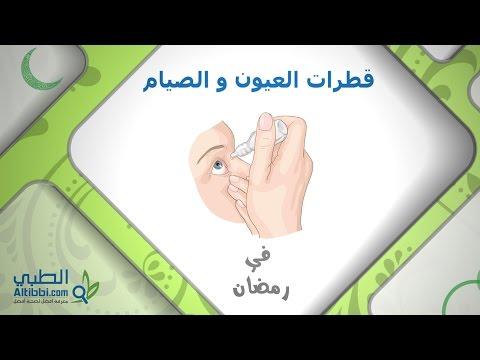 قطرات العيون وصيام رمضان
