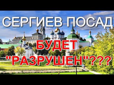 Сергиев Посад будет разрушен🔥 Новый Ватикан? Золотое кольцо России 💫 города Золотого кольца 🏛️