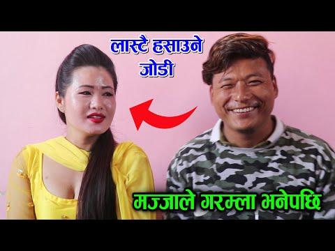 """रोल्पाली दाइले नानु मगरलाई """"मज्जाले गरम्ला"""" भनेपछि, खत्रै हसाउने जोडी Khim Gharti Rolpali/Nanu Magar"""